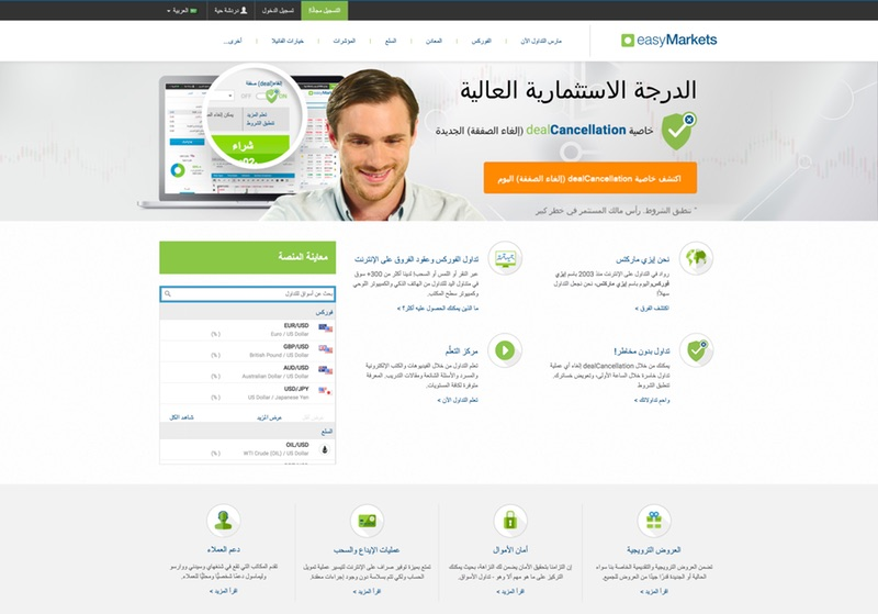 easyMarkets Review Arabic