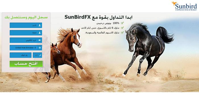 sunbirdfx arabic