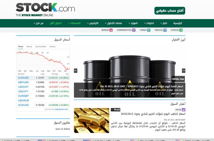stock-com-arabic
