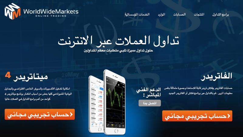 WorldWideMarkets ( WWM ) - Arabic- Review
