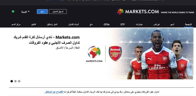 شركة Markets.com - Review