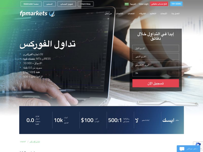 FP Markets شرح - Review
