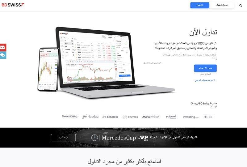 شركة BDSwiss - Homepage